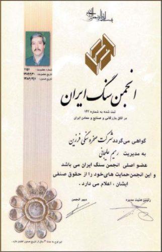 گواهینامه انجمن سنگ ایران