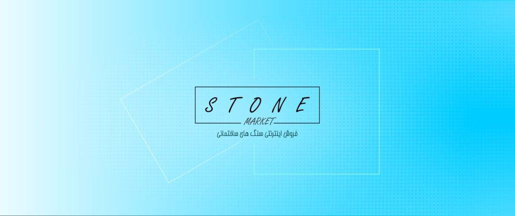 فروش اینترنتی سنگ های ساختمانی
